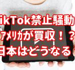 TikTokアメリカが買収!?9月15日までに成立しないと禁止!日本ではどうなる?