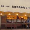 【京都で安飲み編~二日目 ♯02】リド飲食街を視察後に昼飲み可能な「お立ち呑み処 ひょうたん」を発見
