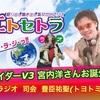 仮面ライダーV3 宮内洋さんお誕生日っ!! ときたまラジオ♬♬ 6月14日っ!!