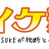 独断と偏見による福岡イケ麺話-その4-「ラーメン仮面55」「中洲海鳴 ジェノベーゼ風?」「大名三味(333さんみ) トマトラーメン」「CHICKEN MEN(鶏麺)」