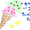 センチメンタル・アイス・メモリー