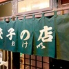 飯田橋でおいしい餃子の店おけ以!〜宅建登録実務講習1日目〜