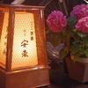 銅製の行灯看板をつくりました☆ 神戸三ノ宮のすき焼きは安東