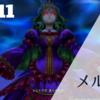 【ドラクエ11】メルトア攻略/倒し方と感想!HPをキープしよう!