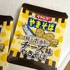 <ペヤング 鮭とポテトのチーズ味やきそば>を食べてみたよ!