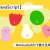 【JavaScript】WebAudioAPIで音を生成してみるテスト