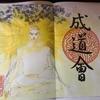 【御朱印】金剛山 正壽寺に行ってきました 名古屋市西区の御朱印