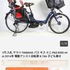 電動自転車を買いました