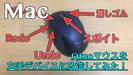 【Karabiner Elements】マウスを左手デバイスに改造したら超便利でした!お絵かき時にオススメ!