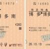 吉塚→博多南 乗車券