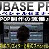 【デジフェス2018】CUBASE PROスペシャルセミナー『J-POP制作の流儀』 開催決定!