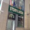 観光スポット: Story of the Irish