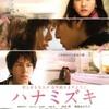 「10代の恋愛映画」マイベスト10