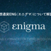 仮想通貨ENG/Enigma(エニグマ)とは?バイナンスで買えるアルトコインを解説!