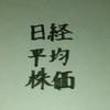 兼業 株式#057 本日の株式2019/07/17