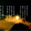 """Eテレ「100分de名著〜中原中也詩集〜「死」を「詩」にする〜」第4回を観て。""""狂想""""から静かな部屋へ。"""