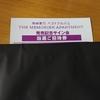 南條愛乃さんのサイン会に当選した