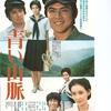 『青い山脈』(1976:河崎義祐)