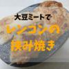 秋が旬 レンコンのはさみ焼き 作り方(レシピ)具は大豆ミートとすりおろしレンコン