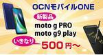 OCNモバイルONE モトローラの「moto g9 play」「moto g PRO」を値引き販売開始