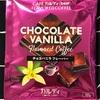 【252】CHOCOLATE VANILLA
