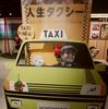 ジャファル・パナヒ監督『人生タクシー』