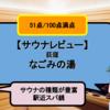 【サウナレビュー】荻窪 なごみの湯。サウナの種類が豊富、駅近スパ銭【51点/100点】