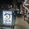 【日本食レストラン】シラチャにうなぎ料理屋ができたので行ってみた【うな善】