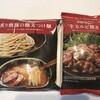 ファミマの250円のつけ麺がうますぎて日本中のラーメン屋がピンチだと思う
