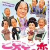 前進座『一万石の恋』(新国立劇場中劇場)