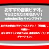 第396回「おすすめ音楽ビデオ ベストテン 日本版」!2019/1/10 分。 ぼくのりりっくのぼうよみ が「最後のMV!」というその新曲が登場!非常に私的なチャートです…! な、【川村ケンスケの「音楽ビデオってほんとに素晴らしいですね」】