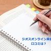 ジオスオンライン英会話の口コミ パート1