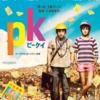 【映画】PK