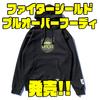 【バスブリゲード】BRGDロゴが入ったパーカー「ファイターシールドプルオーバーフーディ」発売!
