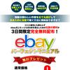 【無料配布】eba史上もっとも成功者を導き出した伝説の商材