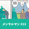 【1ページ漫画】メンタルマン #13