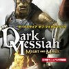 Might and Magic - Dark Messiah 注文