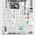関東民が岐阜新聞を購読する