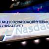 NASDAQ100とNASDAQ総合指数の違い!優れているのはどっち?