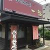 岡山県井原市 ラーメン本舗 一松  醤油ラーメン
