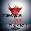 【大人限定】美味しい禁断のお酒をご紹介