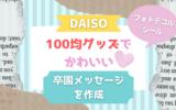 【ダイソー】100均グッズでかわいい卒園メッセージカード作り《フォトデコルシリーズ》