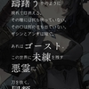 【シノアリス】 憎悪偏 アリスの書 一章 ストーリー ※ネタバレ注意