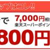 【10/16まで限定】楽天カード入会で14800円もらえる【詳細手順を説明】