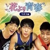 韓国バラエティ「花より青春  ②ラオス編」感想 / みんないい子すぎる!応答せよ1994メンバーのリアル旅番組