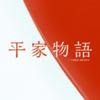 TVアニメ『平家物語』放送発表について