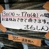 大阪京橋の人気立ち呑み店のお盆休み!