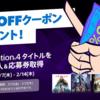 PlayStation Storeにて「期間限定! 2月14日までPS StoreでPS4®タイトルを予約購入すると15%OFFクーポンがもらえる!」キャンペーンが開催