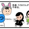 配信【4コマ漫画】
