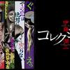 アニメ「伊藤潤二コレクション」各話を勝手に考察&解釈してみた